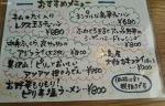 ふたば食堂 (4)