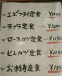 ふたば食堂 (6)