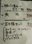 ふたば食堂 (7)