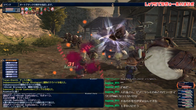 ff11axell65.png