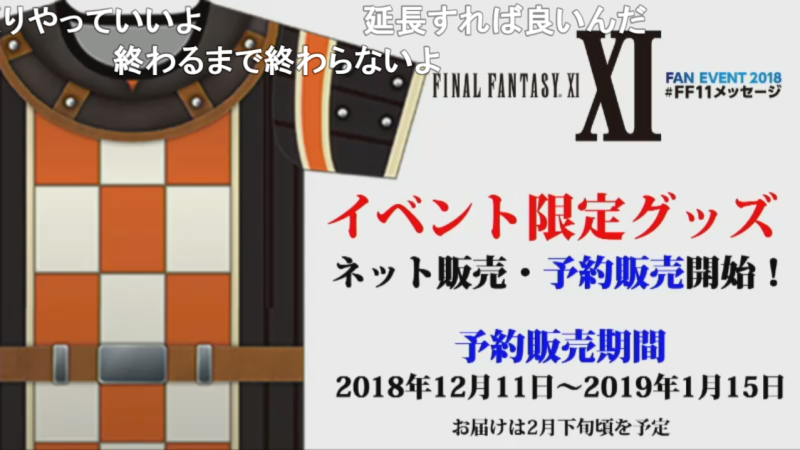 ff11fanevent102.png