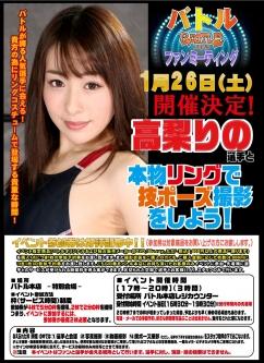高梨りの_bfm_poster