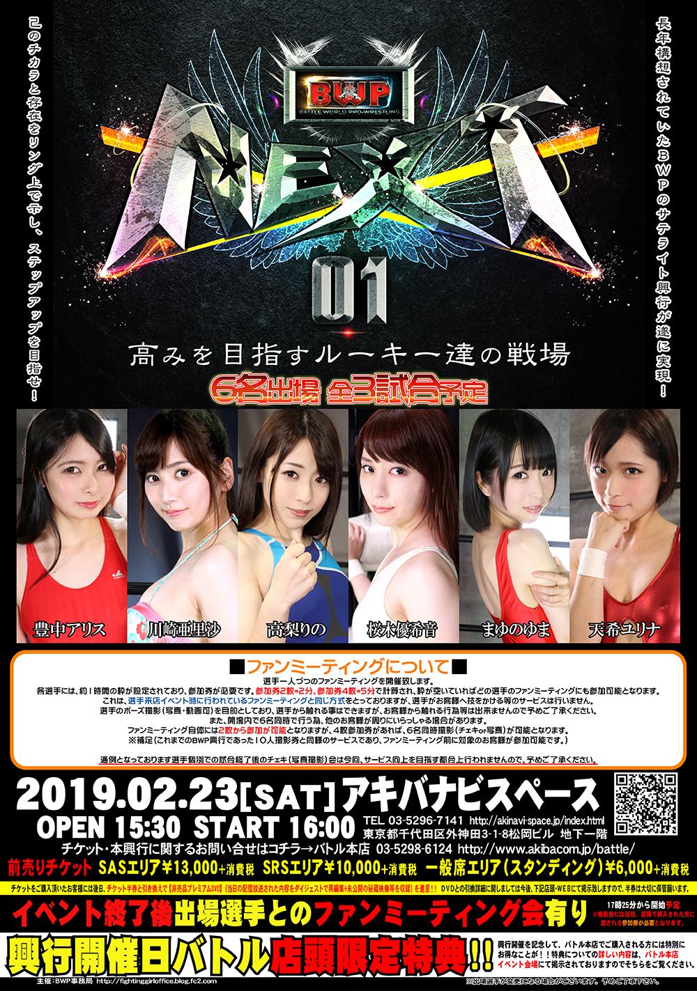 BWPNEXT01_宣伝ポスター2web