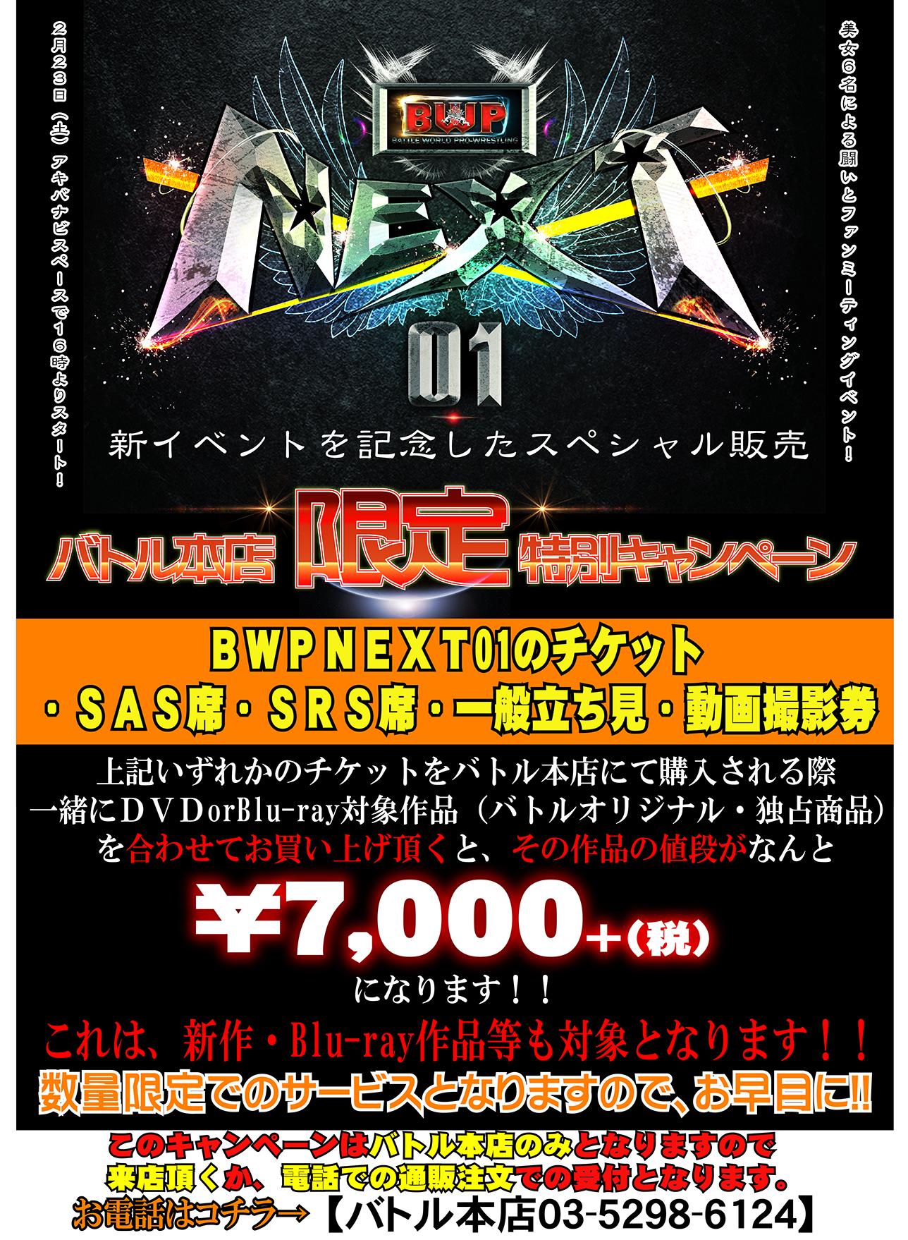 BWPNEXT01_特別販売キャンペーンweb
