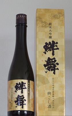 181006絆舞純米大吟醸500ml