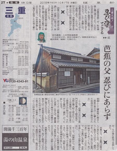 2018-10-17読売新聞