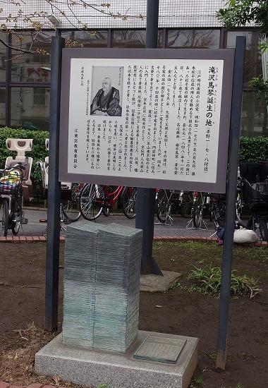 150225滝沢馬琴誕生の地-1
