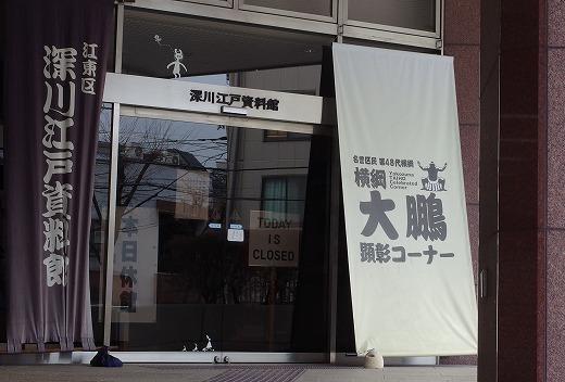 150225深川江戸資料館