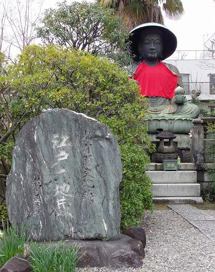 150225霊厳寺銅造地蔵菩薩坐像