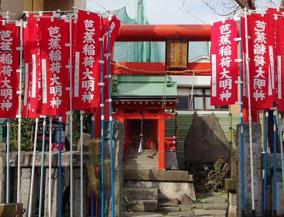 150225芭蕉庵跡稲荷神社