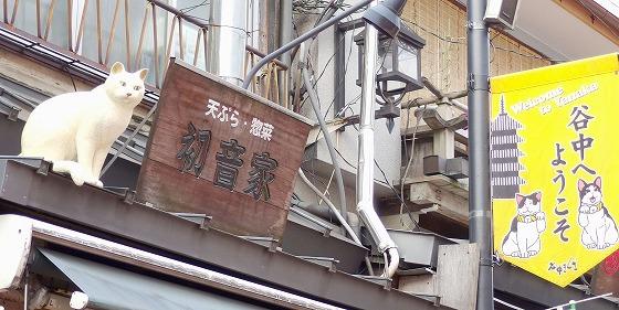 150225谷中銀座-2