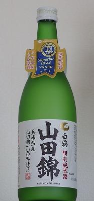 181111白鶴山田錦