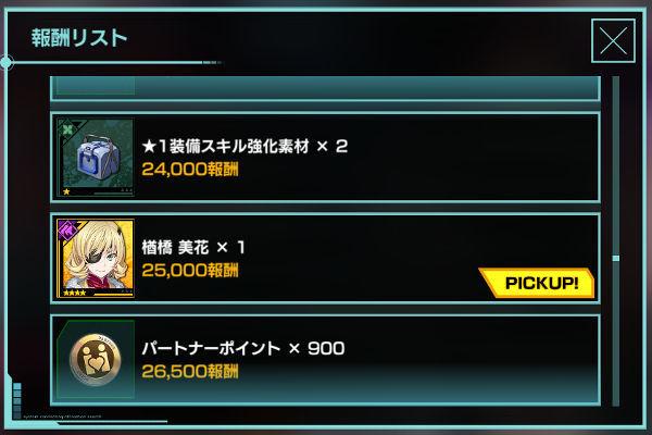 仁義なきイベント報酬01