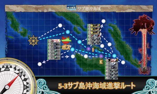 5-3比叡進撃ルート