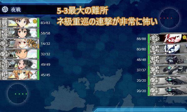 5-3Kマス戦01