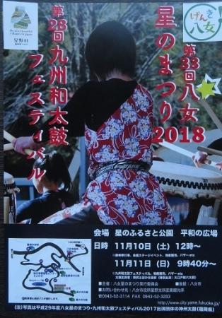 星野太鼓 2018-11-11 025