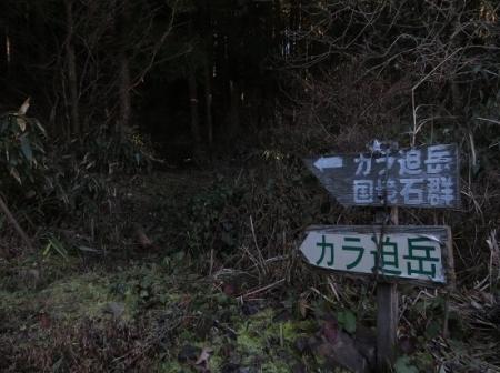 カラ迫岳登り納め 2018-12-25 024
