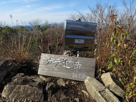 カラ迫岳登り納め 2018-12-25 112