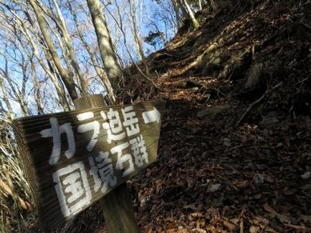 カラ迫岳登り納め 2018-12-25 087