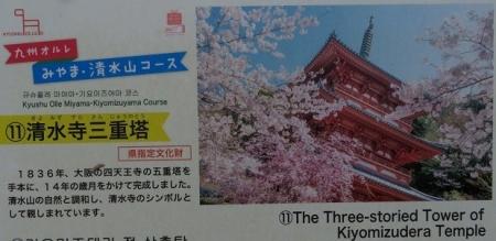 清水寺へ 2019-01-02 082