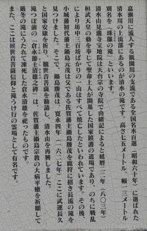 瀧清水 2019-01-04 064