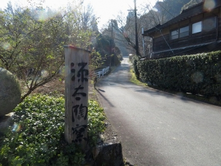 源太窯より登る 2019-01-23 003