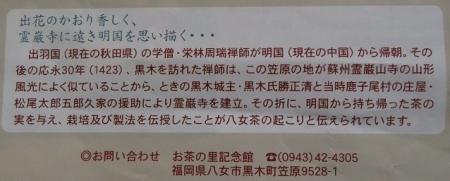 霊巌時 2019-01-26 006