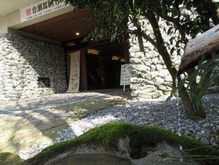 星野茶の文化館 2019-02-13 098