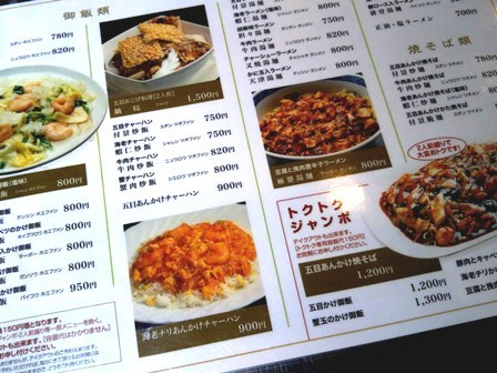 天慎飯店103001
