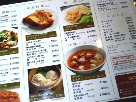 天慎飯店103002