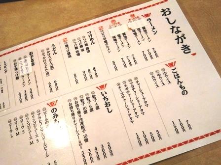 麺小僧011001