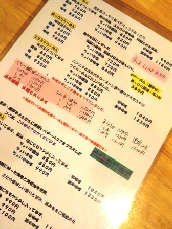 梅風堂020801