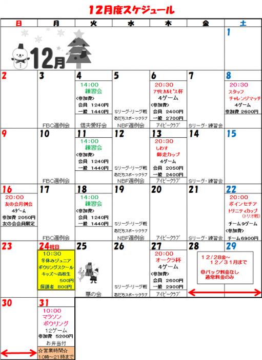 12月度大会スケジュール