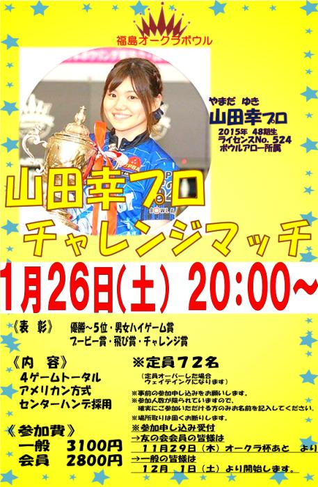 山田幸プロチャレンジマッチ
