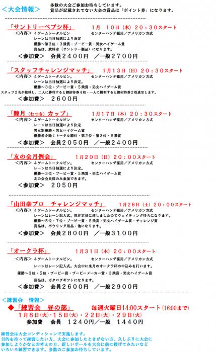 1月・大会練習会