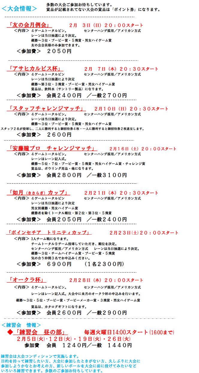2月大会練習会情報
