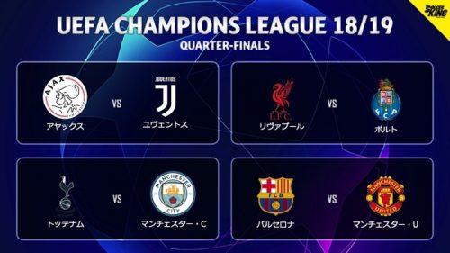 【画像】UEFA-CL準々決勝の組み合わせ決定!バルサはマンUと激突、トッテナムとマンCが同国対決