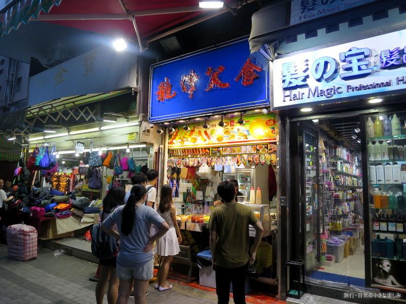 Street Food 龍津美食 シウマイ おすすめ
