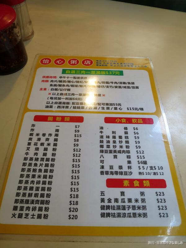 怡心粥店 香港 お粥 おすすめ