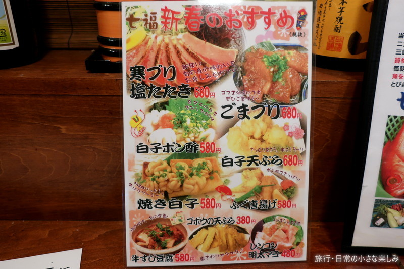 本厚木 海鮮 寿司 安い 七福