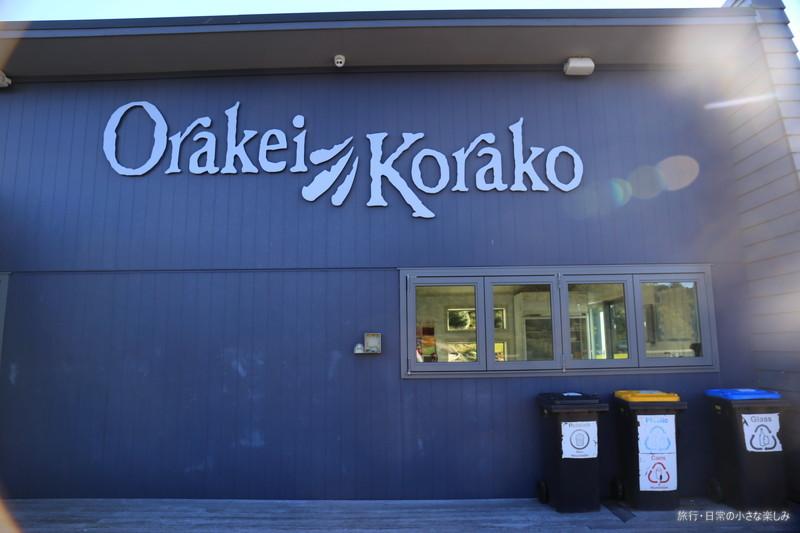 Orakei Korako (オラケイ・コラコ) ニュージーランド観光 ロトルア