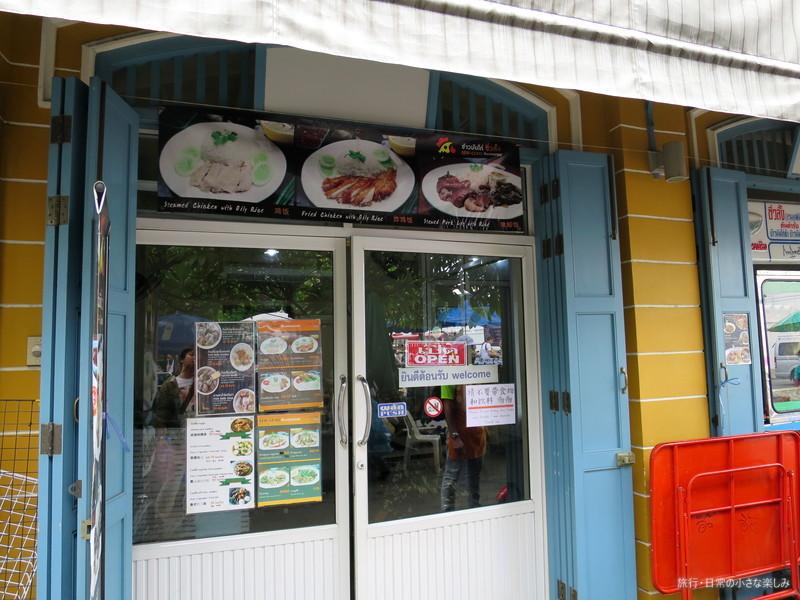 カオマンガイ(タイ風チキンライス) 王宮付近