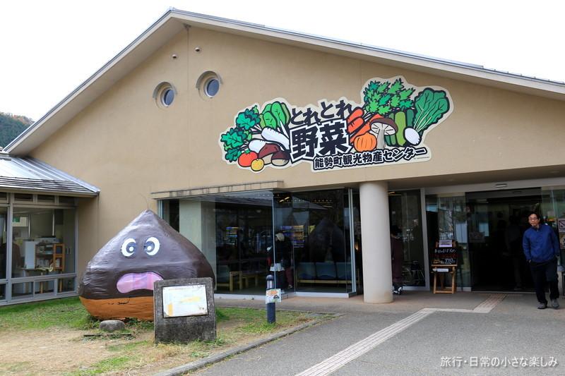 道の駅 能勢くりの郷