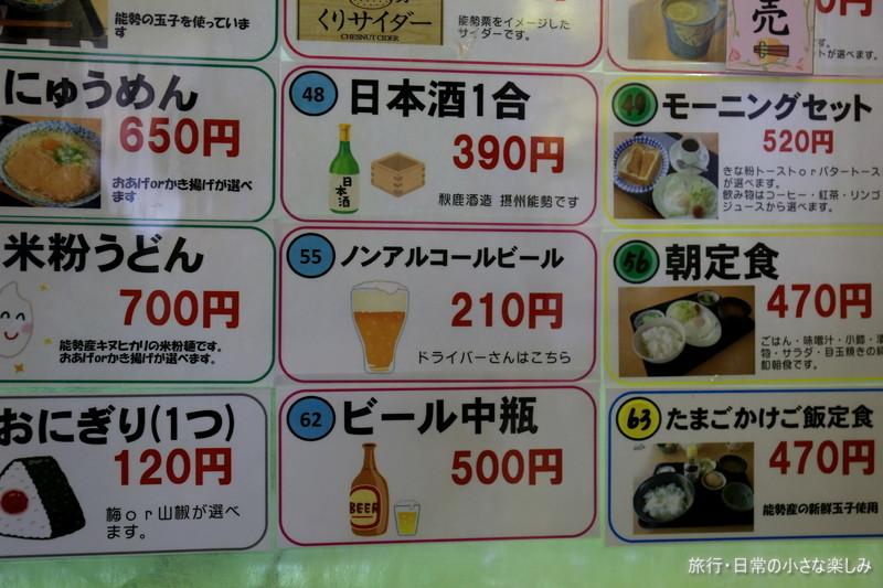 道の駅 能勢くりの郷 食事
