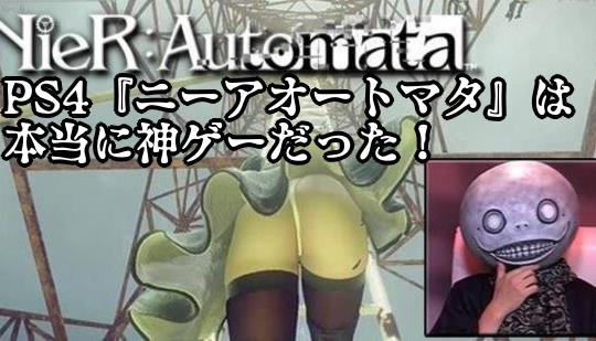 PS4『ニーアオートマタ』は本当に神ゲーだった!