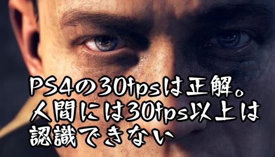 PS4の30fpsは正解。PS4に60fpsは必要ない。人間には30fps以上は認識できない