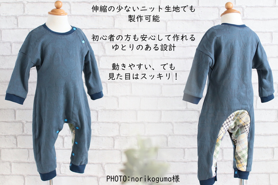 ドルマンカバーオール商品紹介-2