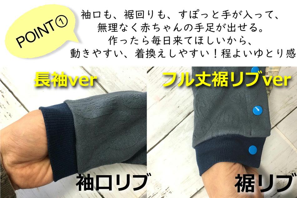 ドルマンカバーオール商品紹介-4