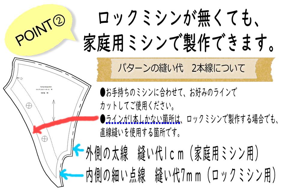 ドルマンカバーオール商品紹介-5