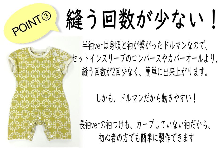 ドルマンカバーオール商品紹介-6